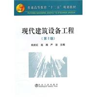 《现代建筑设备工程(第2版)》封面