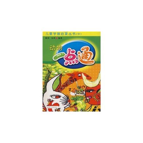 儿童学画启蒙丛书(中):动物一点通