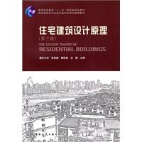 《住宅建筑设计原理(第三版)》-点击查看大尺寸图片!