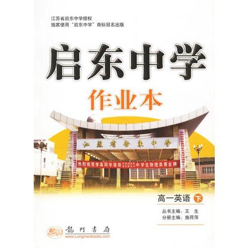 启东中学作业本:高一英语下