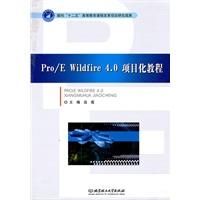 《Pro/EWildfire4.0项目化教程》封面
