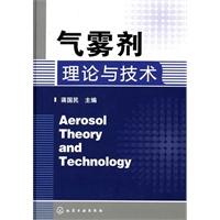 《气雾剂理论与技术》封面