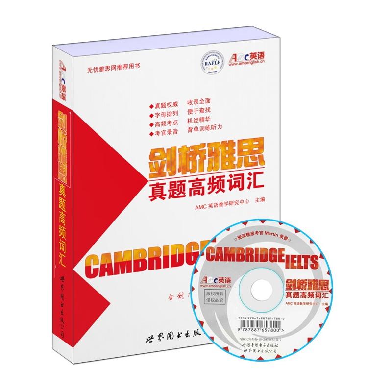 《英语剑桥教程高频真题(书+MP3)》AMC雅思一级WPSOffice词汇图片