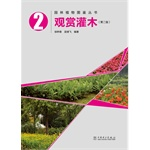园林植物图鉴丛书——观赏灌木(第二版)