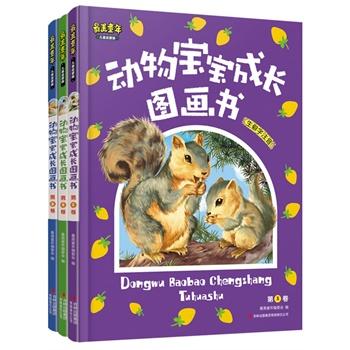 最美童年:动物宝宝成长图画书(全三卷