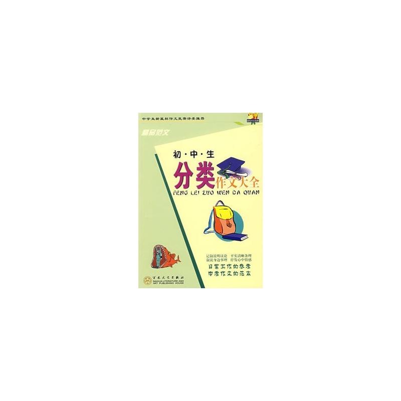 【新春促销中yo~轻松宝典作文★初中生分类作英语初中谚语图片