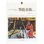 走近中国少数民族丛书—鄂伦春