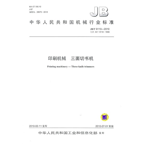 测速发电机 第三章印刷设备中的基本控制电路