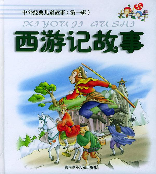 中外经典儿童故事(第一辑):西游记故事(注音版)