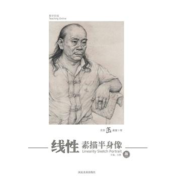 北京缶画室十年:线性素描半身像(电子书)