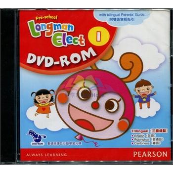 朗文幼儿英语教材 pre-school longman elect 1 dvd-rom 第一级别