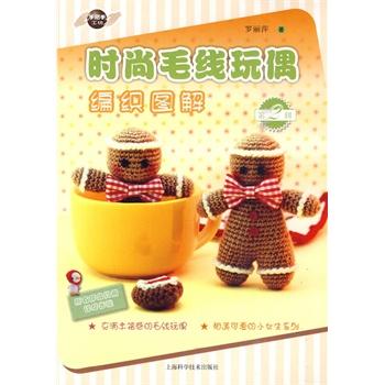 时尚毛线玩偶编织图解(第2辑)