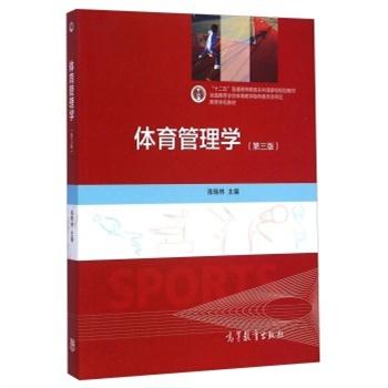体育管理学(第三版)\/十二五普通高等教育本科