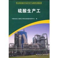 硫酸生产工