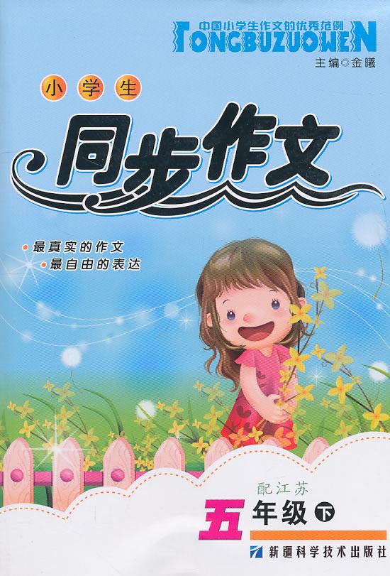 五年级下(配江苏):小学生同步作文