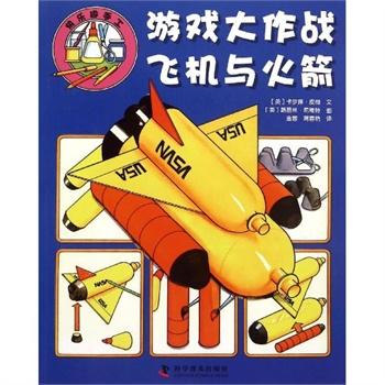 游戏大作战·飞机与火箭:飞机与火箭 (英)卡罗琳·皮彻 著;(英)路易斯