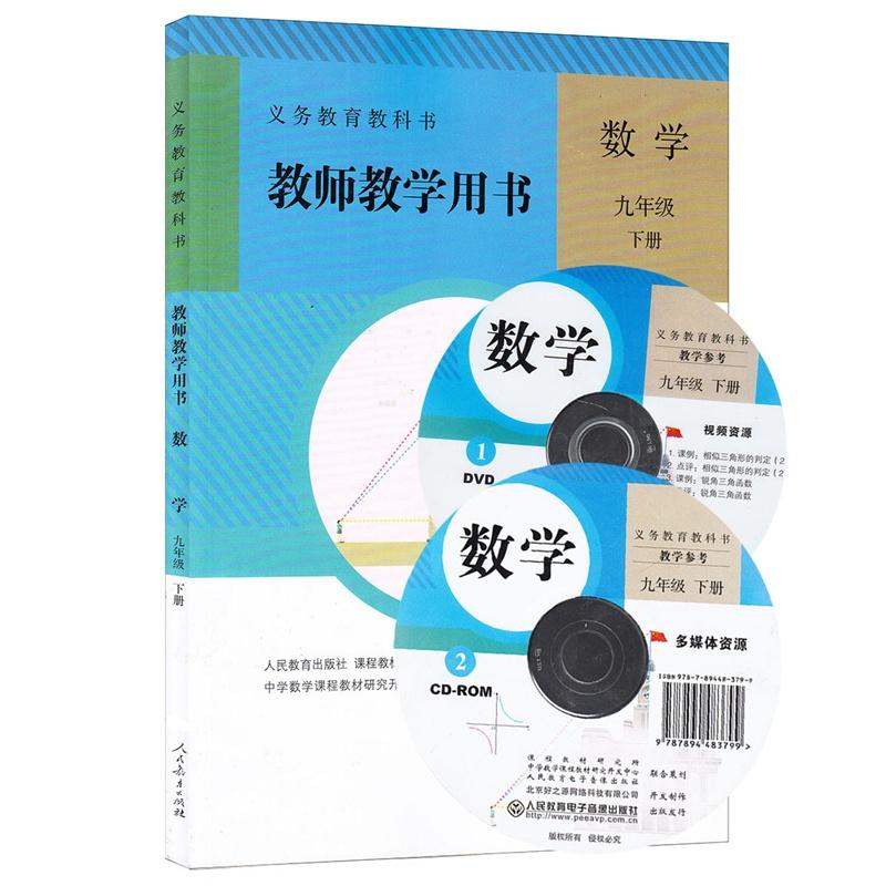 【2015年春使用 9九年级下册数学教师教学用