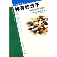 《神奇的分子:药物是如何起作用的――复旦科普译丛》封面