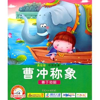 小白兔童书馆 宝宝蛋系列中国故事 曹冲称象
