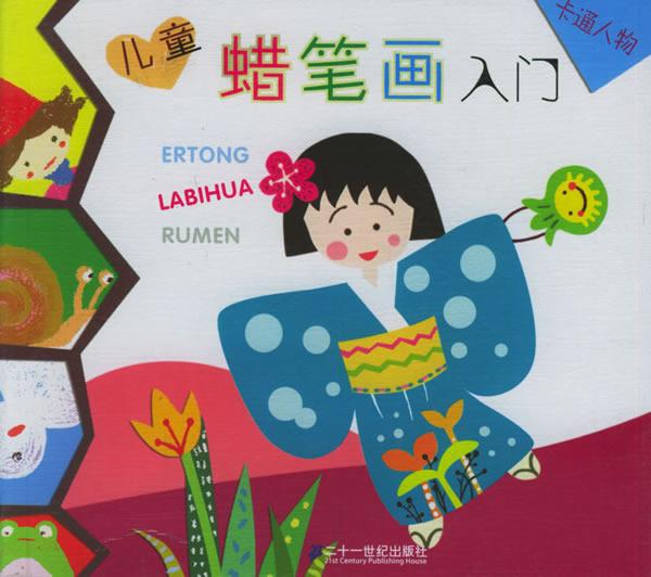 儿童蜡笔画入门(卡通人物)/卡比画画系列丛书