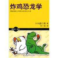 《最科学系列炸鸡恐龙学》封面