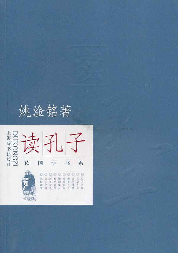 读孔子 上海辞书出版社 姚淦铭.