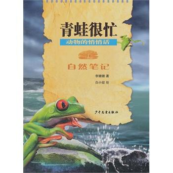 孩子的动物故事书