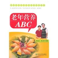 老年营养ABC