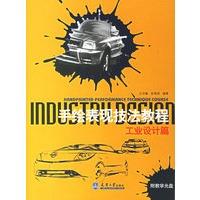 手绘表现技法教程:工业设计篇(