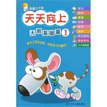 小学英语固定搭配练习