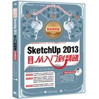 SketchUp2013从入门到精通