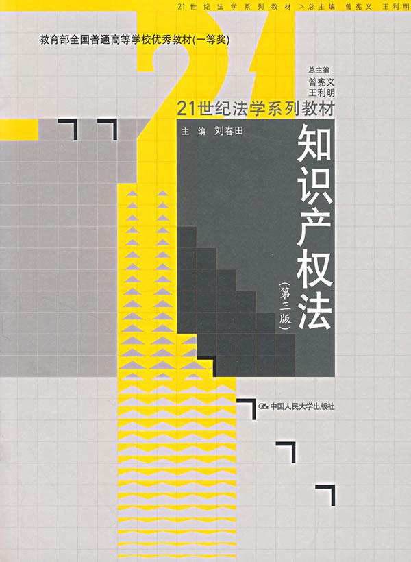 知识产权法 第三版 刘春田 中国人民大学出版社
