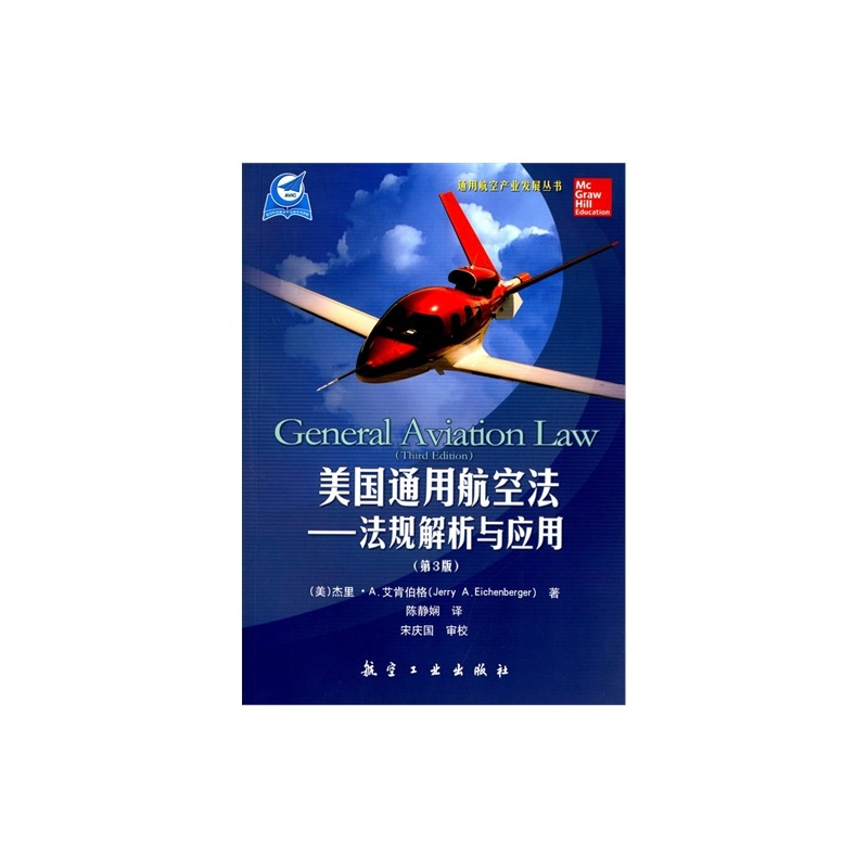 【H美国通用航空法-法规解析与应用-(第3版)\/(