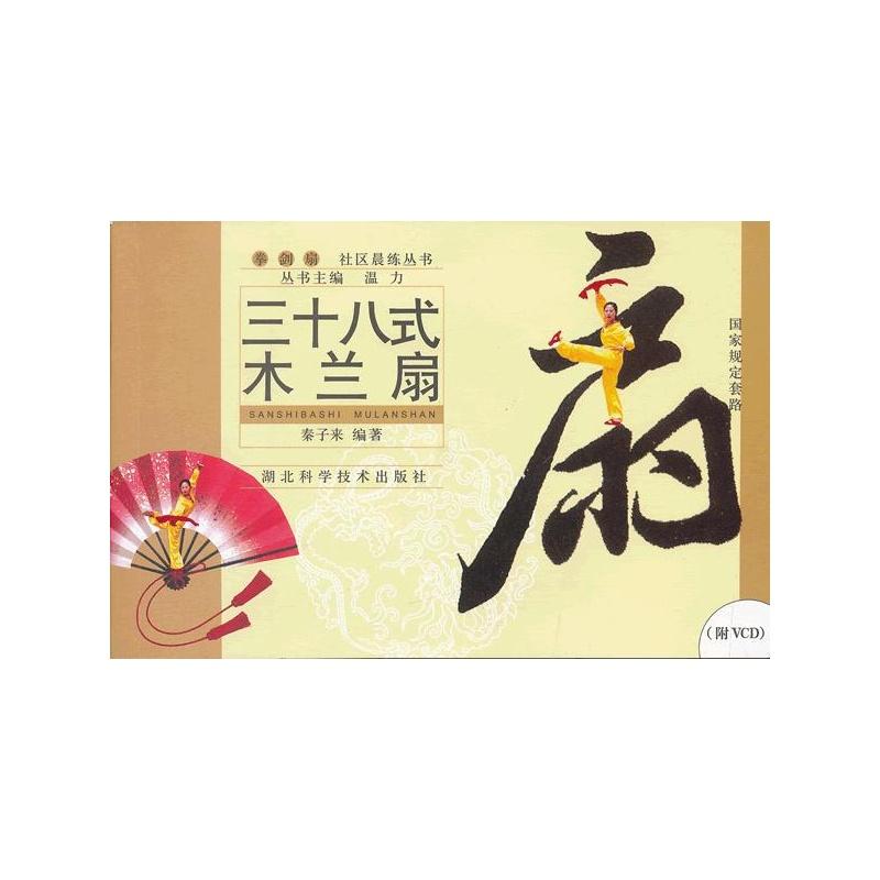 《三十八式木兰扇(附VCD)》秦子来认领_简介北京奥林射击场编著商户图片