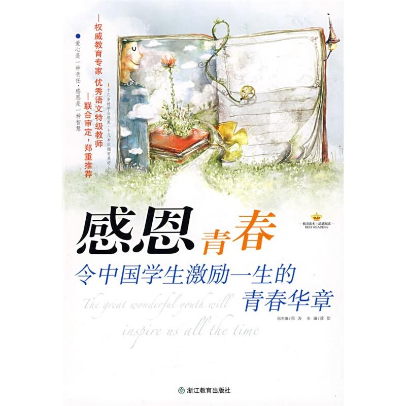 感恩青春:令中国学生激励一生的青春华章