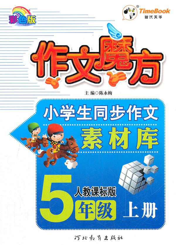 小学生同步作文素材库 作文魔方五年级(人教课标)上册