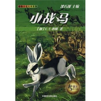 小战马(动物小说大师系列)图片