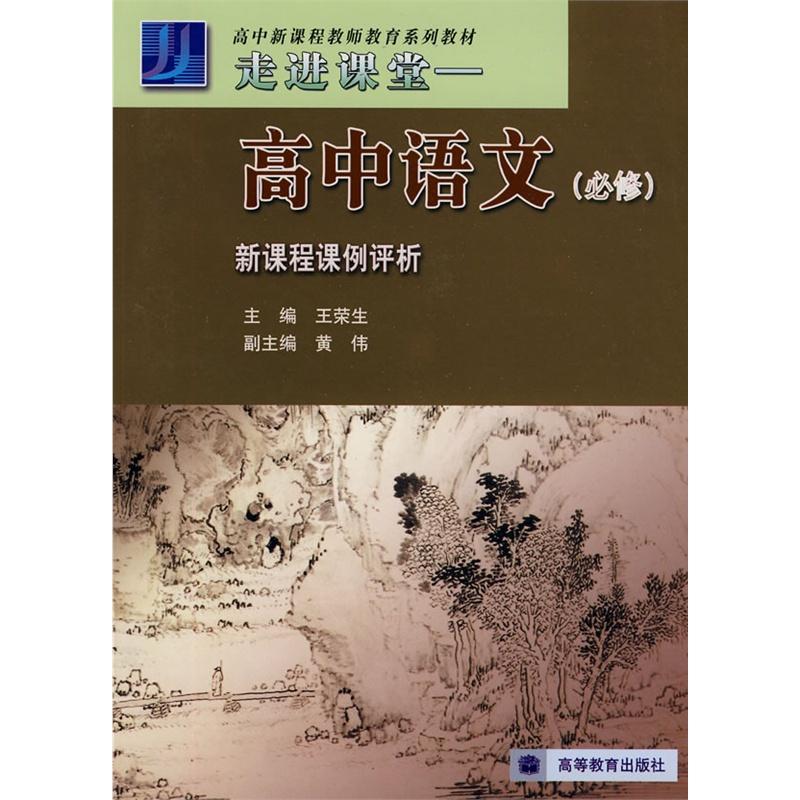 《高中语文 必修-新课程课例评析》王荣生