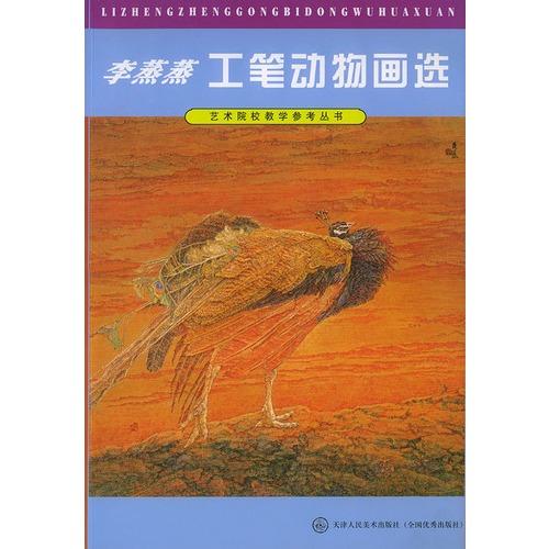 【李蒸蒸工笔动物画选——艺术院校教学参考丛书图片