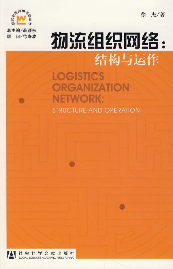 物流组织网络:结构与运作