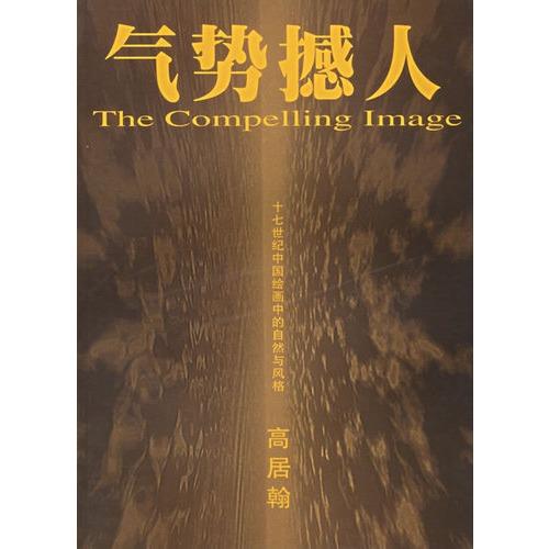 气势撼人是高居翰的一本论文集,其中对张宏和龚贤绘画