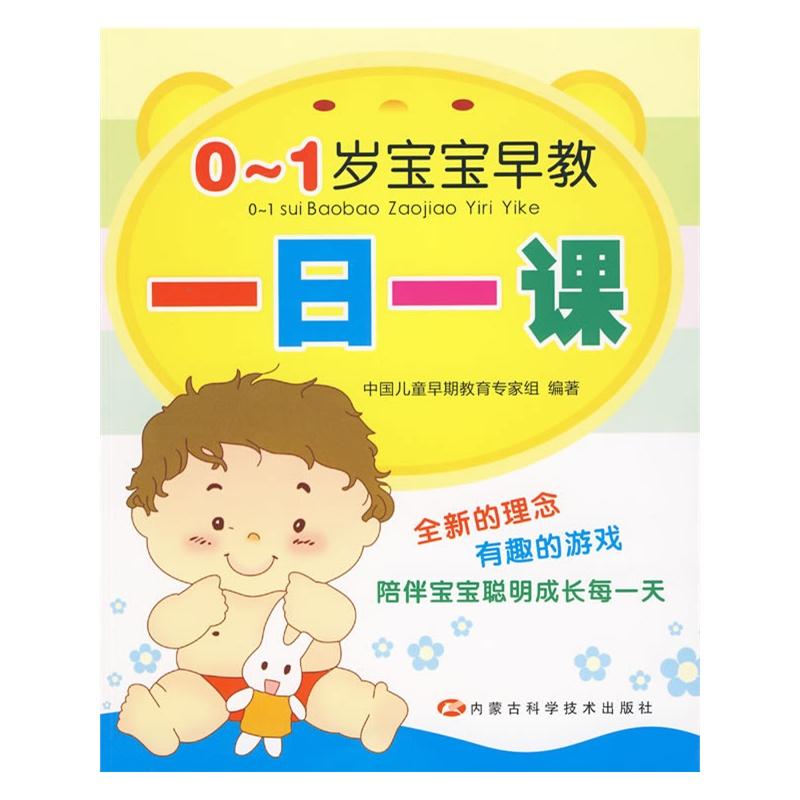 《0-1岁宝宝早教一日一课》中国儿童早期教育专家组