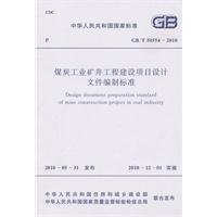 《煤炭工业矿井工程建设项目设计文件编制标准GB/T50554》封面
