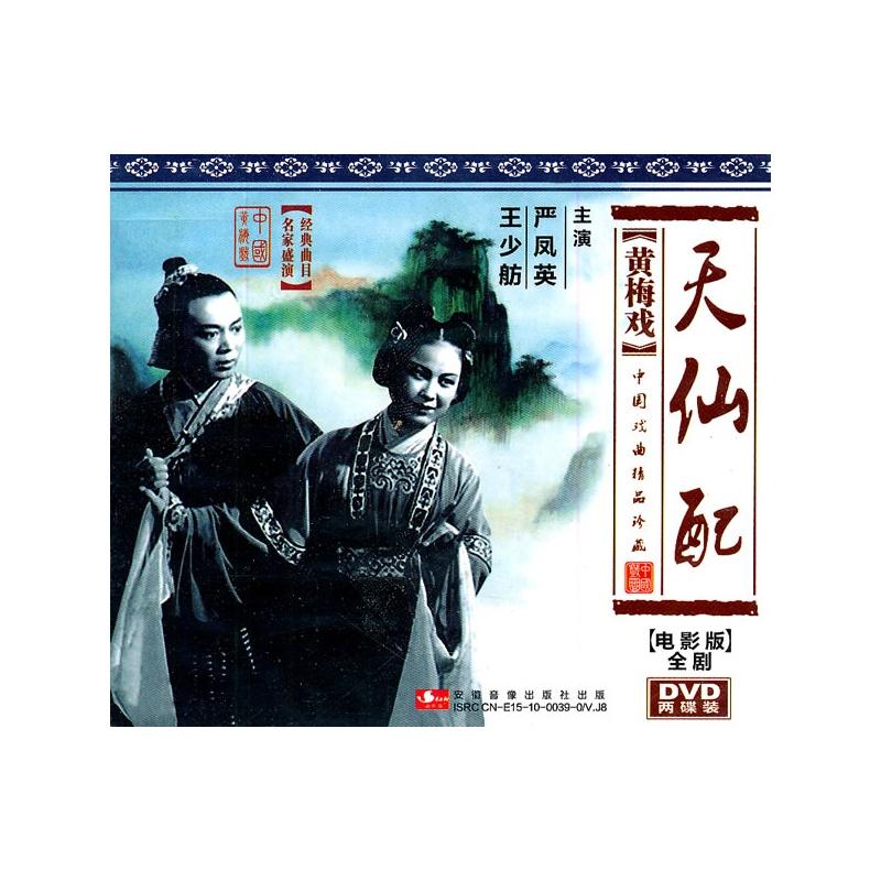 黄梅戏:天仙配(电影版全剧2DVD)价格_品牌_图