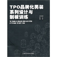 《TPO品牌化男装系列设计与制板训练》封面