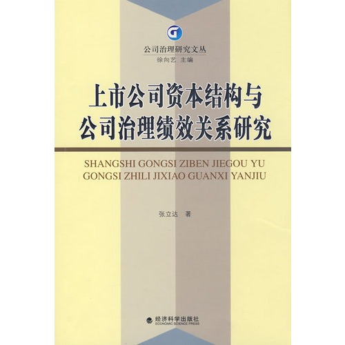 [全新正版]上市公司资本结构与公司治理绩效关系研究