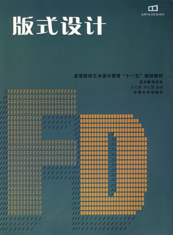 版式设计——现代艺术设计系列教材