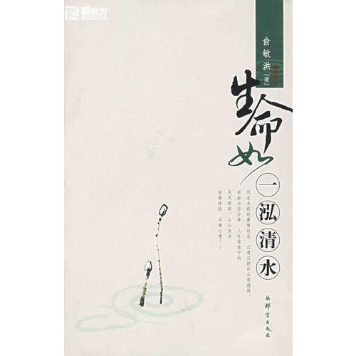 《生命如一泓清水――新东方大愚励志系列丛书》封面