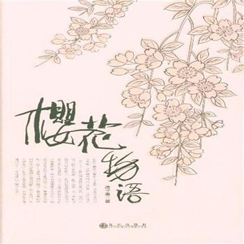 樱花枝简笔画分步骤图解