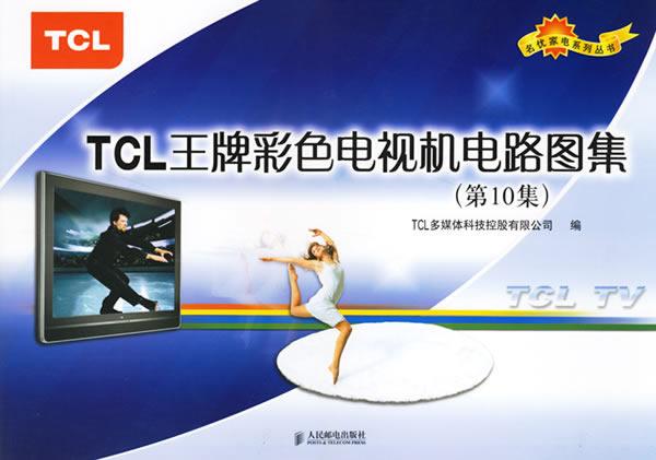 tcl王牌彩色电视机电路图集(第10集)